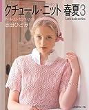 クチュール・ニット 春夏3 (Let's knit series)