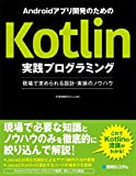 Androidアプリ開発のためのKotlin実践プログラミング