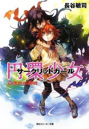 円環少女  10 運命の螺旋 (角川スニーカー文庫)