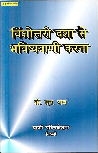 Timing Events Through Vimshottari Dasha