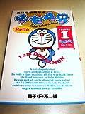 img - for DORAEMON 1 English-Chinese Children's book Fujiko F. Fujio / Volume 1 I am Doraemon / Gadget Cat from Future book / textbook / text book