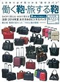 働く鞄・旅する鞄 (Gakken Mook)