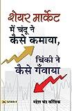 Share Market Mein Chandu Ne Kaise Kamaya, Chinki Ne Kaise Ganwaya?