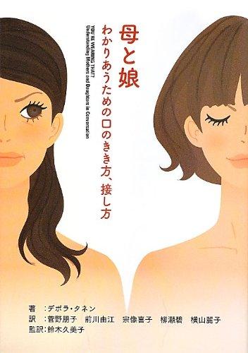 Download Haha to musume wakariau tame no kuchi no kikikata sesshikata. pdf epub