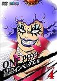 ONE PIECE ワンピース 13thシーズン インペルダウン編 piece.4 [DVD]