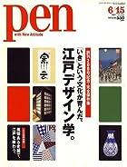 Pen (ペン) 2007年 6/15号 [雑誌]