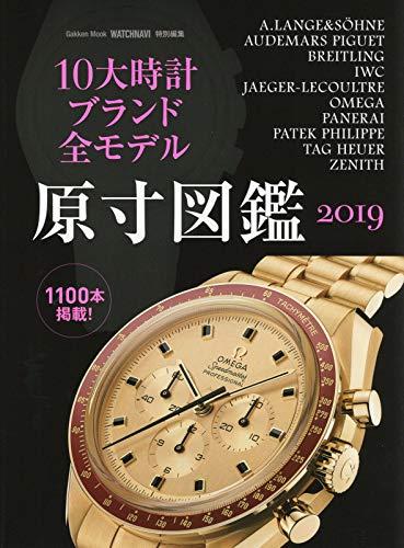 10大時計ブランド原寸図鑑 最新号 表紙画像