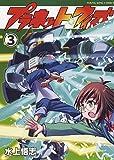 プラネット・ウィズ 3 (3巻) (ヤングキングコミックス)