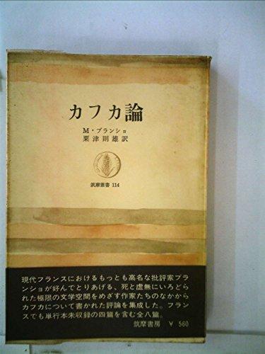 カフカ論 (1968年) (筑摩叢書)