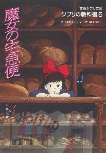 ジブリの教科書5 魔女の宅急便 (文春ジブリ文庫)