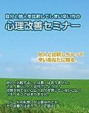 Special Interest - Jibun To Tanin Wo Hikaku Shite Tsurai Ho No Kaizen Ho Jibu No Arinomama Ikiru Hoho To Sono Shudan Towa? [Japan DVD] RAB-1017