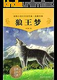 狼王梦 (动物小说大王沈石溪品藏书系)