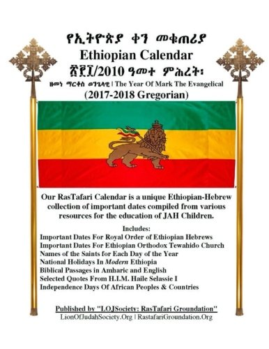 Ethiopian Calendar 2017-2018 - The Year Of Mark The Evangelical
