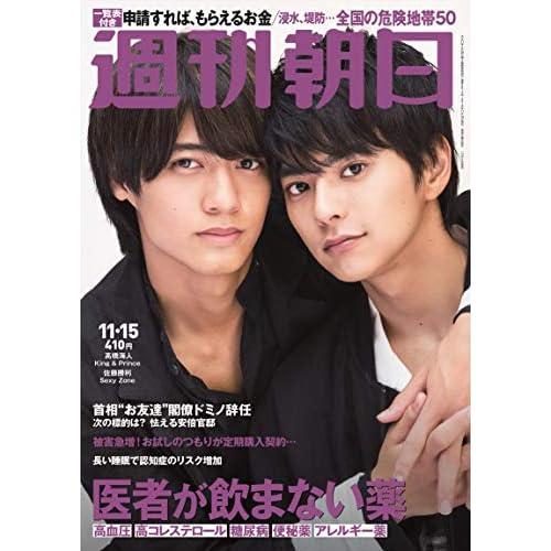 週刊朝日 2019年 11/15号 表紙画像