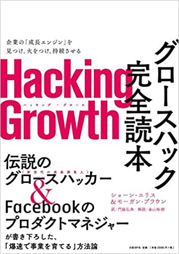 HackingGrowth画像
