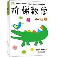 邦臣小红花·阶梯数学(4-5)(套装共2册)