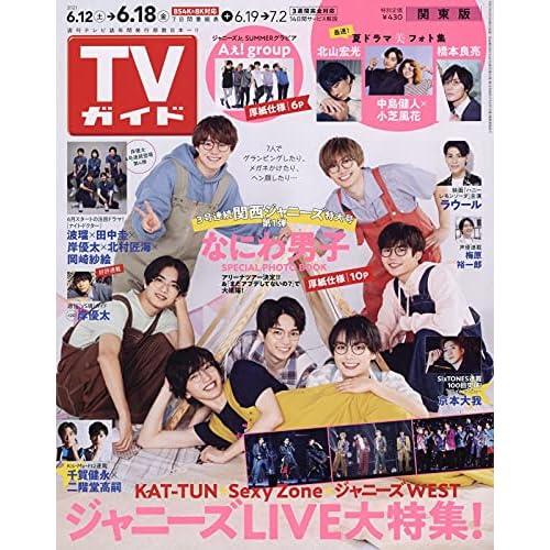 週刊TVガイド 2021年 6/18号 表紙画像