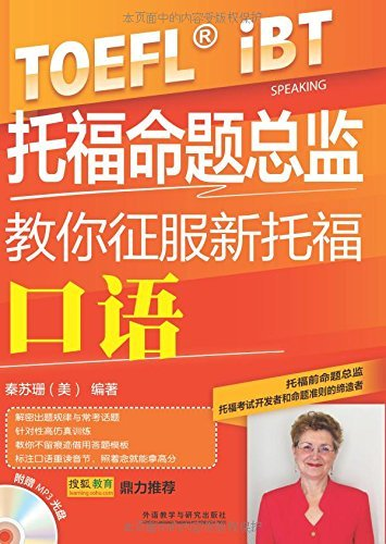 TOEFL proposition director teach you to conquer new TOEFL speaking (with MP3 CD 1)(Chinese Edition)