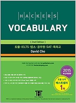 Book Hackers Vocabulary 2015 해커스 보카 2015 - Korean Edition