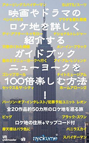 new york city movie location guide: BOKUGAIKITAKATAEIGAYADORAMANOROKECHIWOKUWASHIKUSYOUKAISURUHON (Japanese Edition)