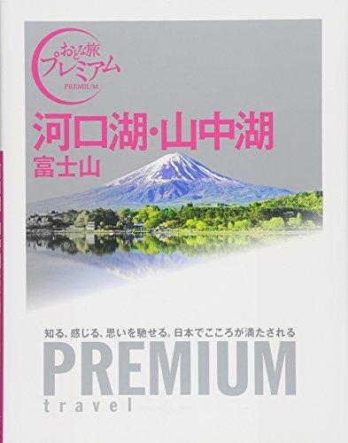 (Premium adult journey at Lake Kawaguchi, Yamanaka Lake Mount Fuji (adult journey PREMIUM))