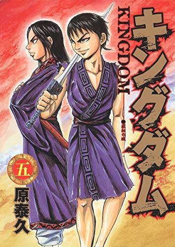 キングダム 5 (ヤングジャンプコミックス)