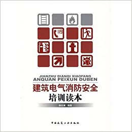 Building Electrical Fire Safety Training Reading Yang Zai Tang
