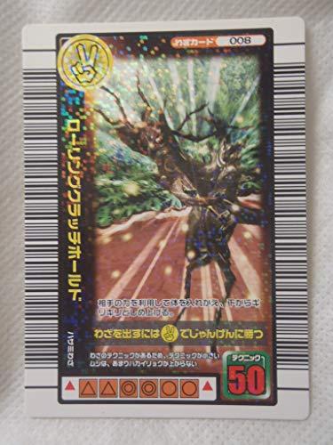 ムシキング 甲虫王者ムシキング  わざカード ローリングクラッチホールド 008 ラメの商品画像