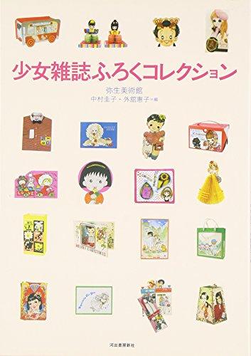 少女雑誌ふろくコレクション (らんぷの本)