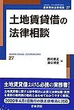 土地賃貸借の法律相談 (最新青林法律相談)
