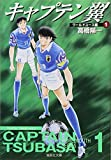 CAPTAIN TSUBASA World Youth Championship Vol.1 [ Shueisha Bunko ][ In Japanese ]