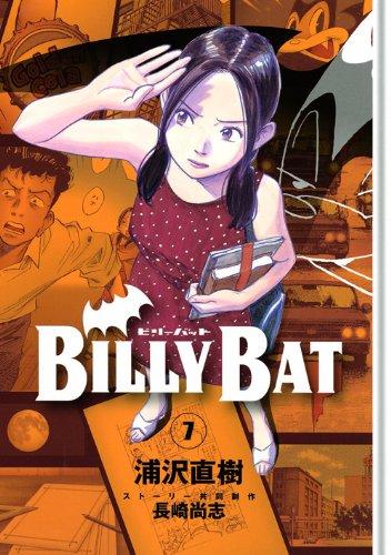 BILLY BAT(7) (モーニング KC)