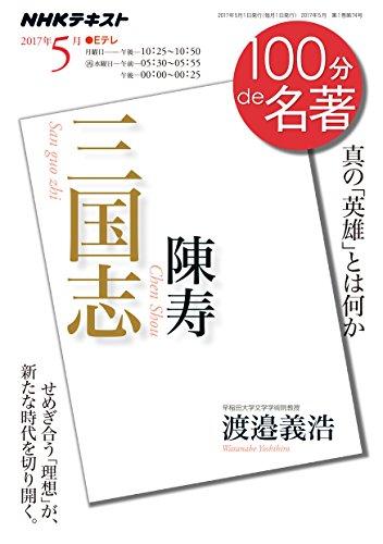 陳寿『三国志』 2017年5月 (100分 de 名著)