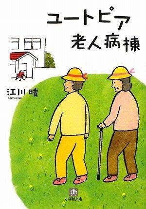ユートピア老人病棟 (小学館文庫)