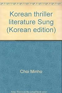 Paperback Korean thriller literature Sung (Korean edition) [Korean] Book