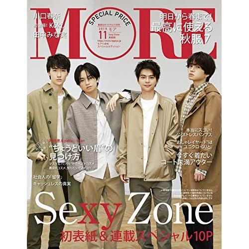MORE 2019年11月号 特別版 表紙画像