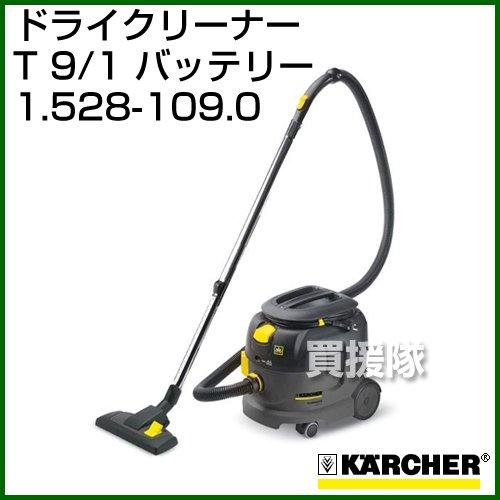 ケルヒャー ドライクリーナー T 9/1 バッテリー No.1.528-109.0