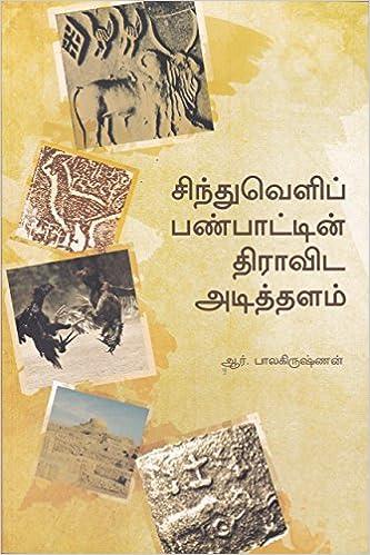Buy Cinthuvelip Panpattin Tiravita Atittalam ...
