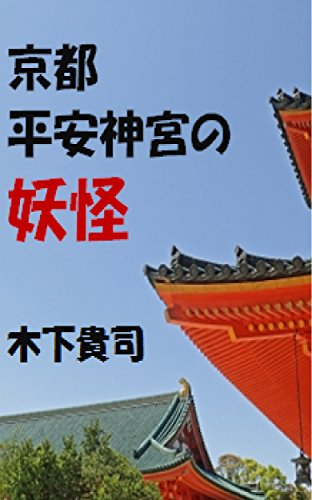 The youkai in Kyoto Heian Jingu (Japanese Edition)
