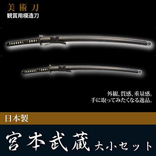 日本刀 宮本武蔵 大刀/小刀 セット 模造刀 居合刀 美術刀シリーズ B01N21A3XL