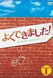 [DVD]よくできました! DVD-BOX1