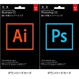 Adobe Illustrator+Photoshop CC 2017年版 |12か月版