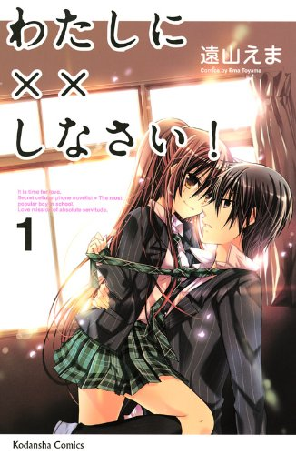 Watashi ni xx Shinasai!, Vol. 01