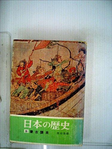 old-invasion-history-of-japan-mengniu-8-chuko-bunko-1974-isbn-4122000718-japanese-import