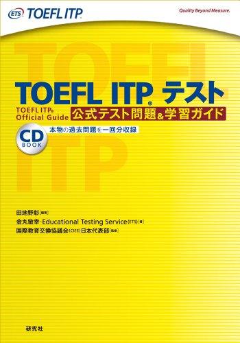 TOEFL ITP tesuto : Koshikitesutomondai & gakushu gaido.
