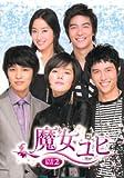 [DVD]魔女ユヒDVD-BOX2