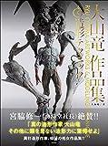 RYU Oyama ARTWorks & modeling technique 大山竜作品集 & 造形テクニック [JAPANESE EDITION] 2016