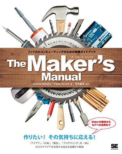 The Maker's Manual フィジカルコンピューティングのための実践ガイドブック / パオロ・アリベルティの商品画像