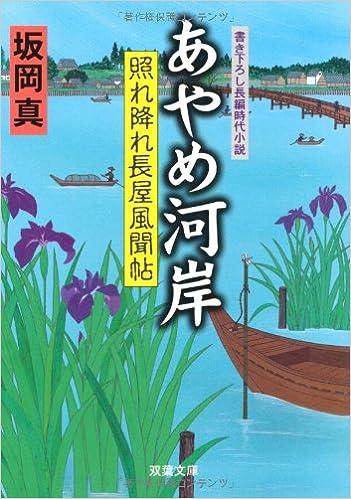 あやめ河岸―照れ降れ長屋風聞帖 (双葉文庫)