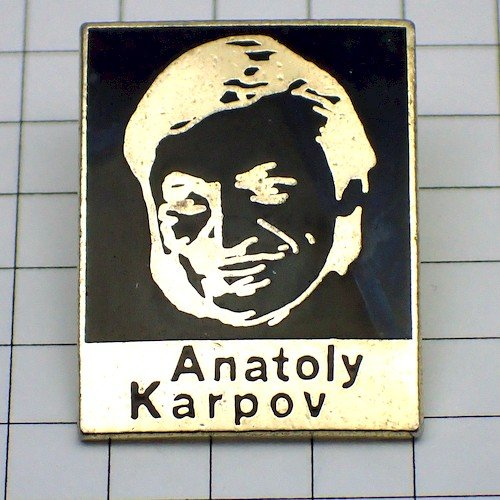 アナトリー・カルポフ